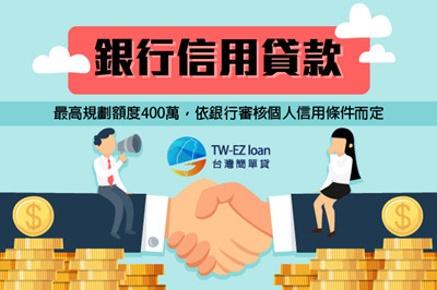 TW-EZ loan台灣簡單貸-了解你的難處.jpg