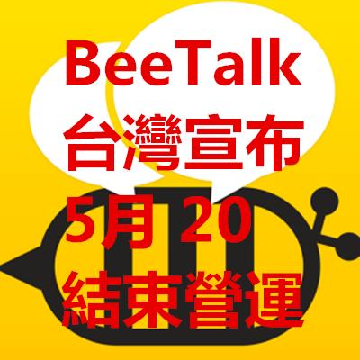 BeeTalk 台灣宣布 5月 20 結束營運.png
