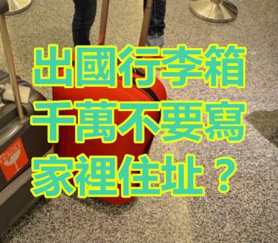 出國行李箱千萬不要寫家裡住址?.jpg