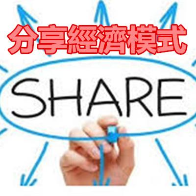 分享經濟模式.jpg