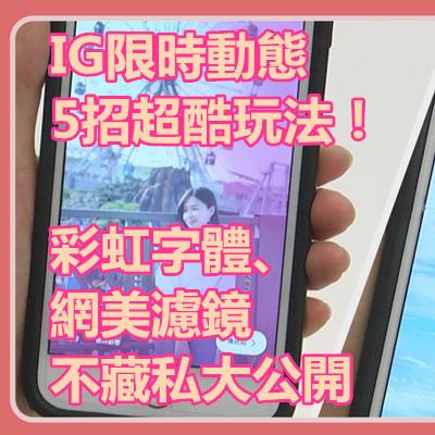 IG限時動態5招超酷玩法!彩虹字體、網美濾鏡不藏私大公開.jpg