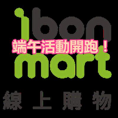 【ibon mart】端午活動開跑!.png