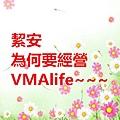 絜安為何要經營VMAlife~~~.jpg