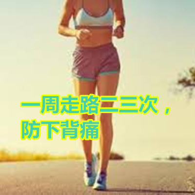 一周走路二三次,防下背痛.jpg