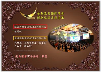 2019葳美佳展翅高飛國際年會獎勵旅遊達成名單(台灣).jpg