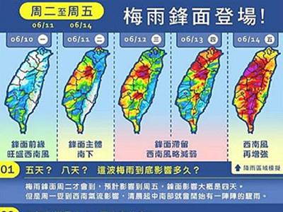 做好防災準備!這天開始連下5天暴雨 威力「不輸颱風」.jpg