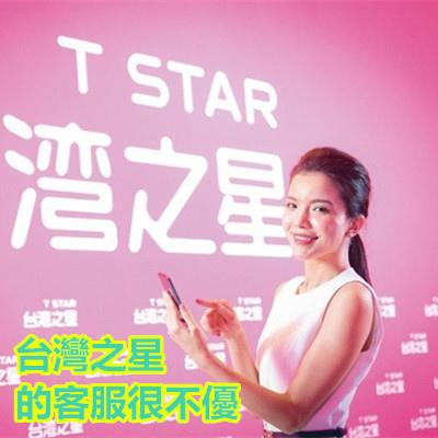 台灣之星的客服很不優.jpg