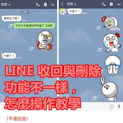 LINE 收回與刪除功能不一樣,怎麼操作教學.jpg