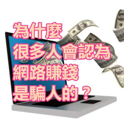 為什麼很多人會認為網路賺錢是騙人的?.jpg