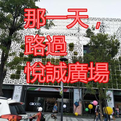 那一天,路過 悅誠廣場.jpg