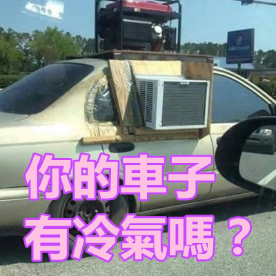 你的車子有冷氣嗎?.jpg