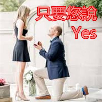 只要您說Yes.jpg