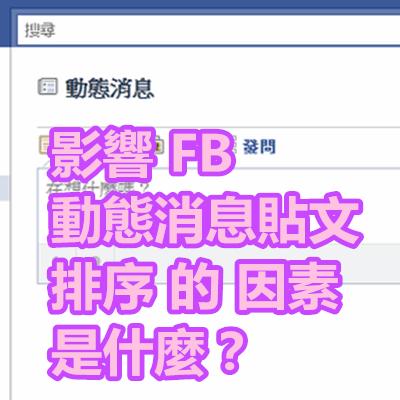 影響 FB 動態消息貼文 排序 的 因素 是什麼?.png