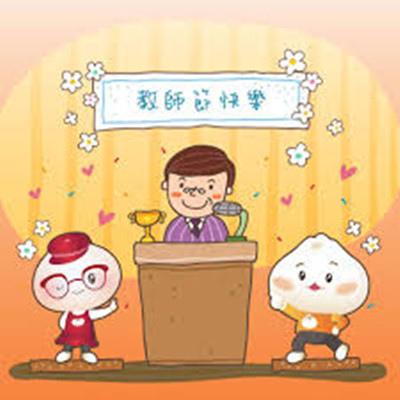 ❥教師節快樂!.jpg