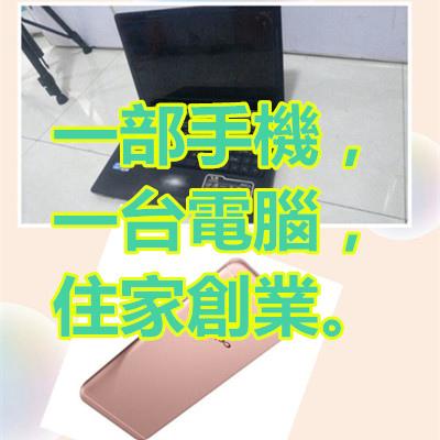 一部手機,一台電腦,住家創業.jpg