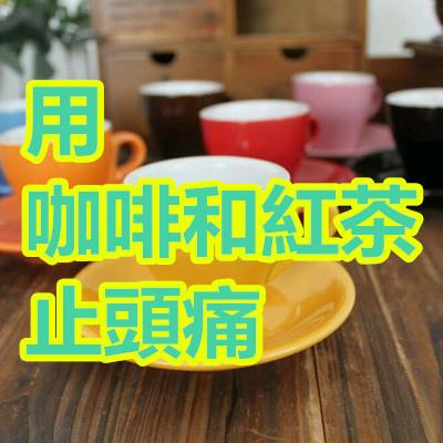 用咖啡和紅茶止頭痛.jpg