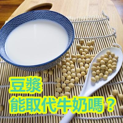 豆漿能取代牛奶嗎?.jpg