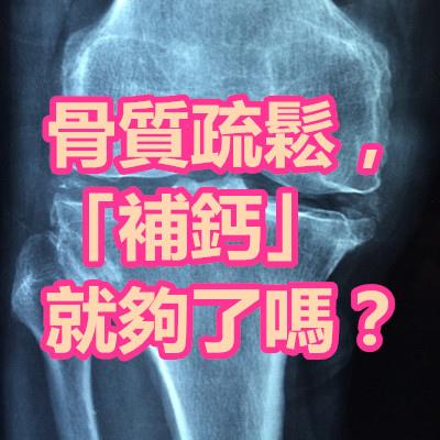 骨質疏鬆,「補鈣」就夠了嗎?.jpg