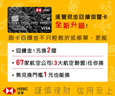 HSBC 匯豐銀行 現金回饋 御璽卡 大方現金回饋.png