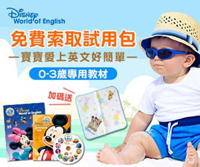 Disney 寰宇家庭 迪士尼美語世界 填資料送米奇米妮小方巾 免費索取試用包.jpg