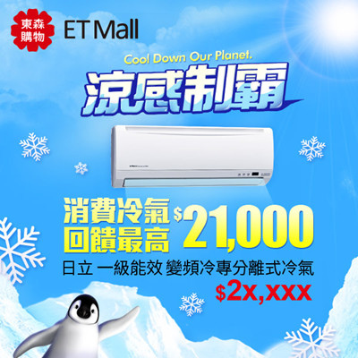 ET Mall 東森購物網 消費冷氣最高回饋$21,000.jpg