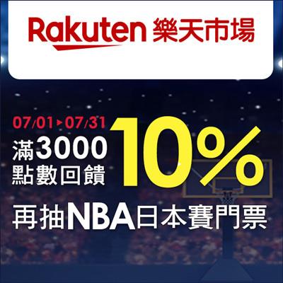 Rakuten 樂天市場 台灣樂天市場 樂天會員日.jpg