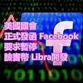 美國國會 正式發函 Facebook,要求暫停 臉書幣 Libra開發.jpg