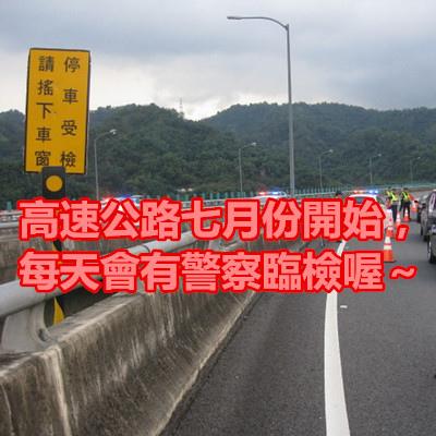 高速公路七月份開始,每天會有警察臨檢喔~.jpg