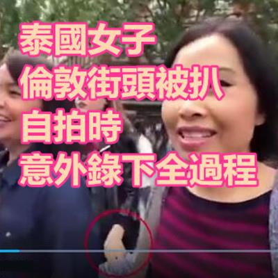 泰國女子倫敦街頭被扒 自拍時意外錄下全過程.jpg