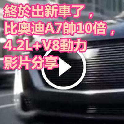 終於出新車了,比奧迪A7帥10倍,4.2L+V8動力 影片分享.jpg