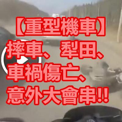 【重型機車】 摔車、犁田、車禍傷亡意外大會串!!.jpg