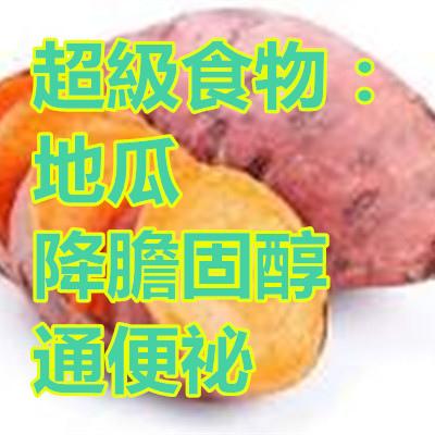 超級食物:地瓜 降膽固醇通便祕.jpg