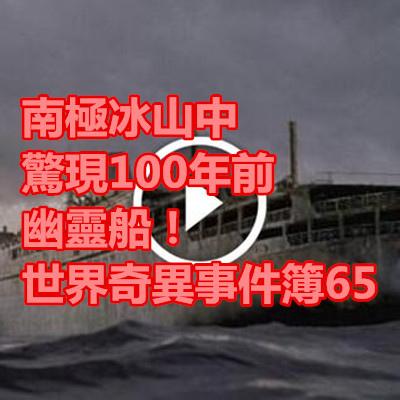 南極冰山中驚現100年前幽靈船!世界奇異事件簿65.jpg