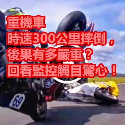 重機車時速300公里摔倒,後果有多嚴重?回看監控觸目驚心!.jpg