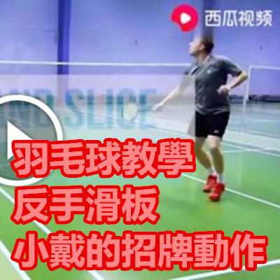 羽毛球教學 反手滑板 小戴的招牌動作.jpg