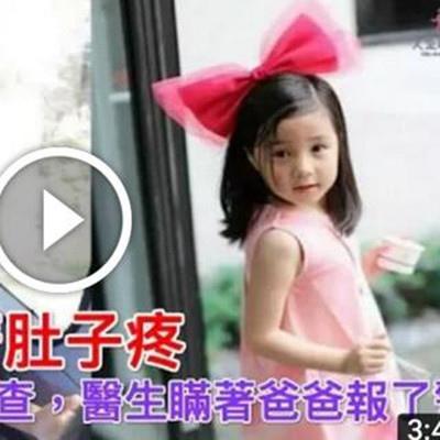 四歲女孩鬧著肚子疼,爸爸帶她去醫院檢查,醫生瞞著爸爸報了警.jpg