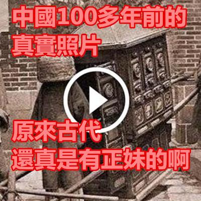 中國100多年前的真實照片 原來古代還真是有正妹的啊!!.jpg