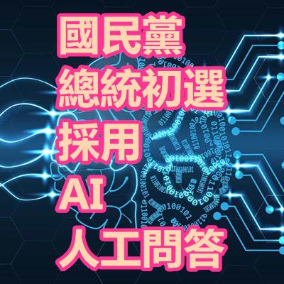 國民黨 總統初選 採用 AI 人工問答.jpg