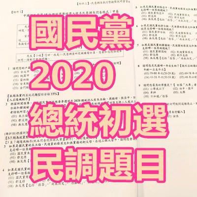 國民黨 2020 總統初選 民調題目.jpg