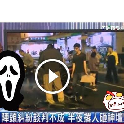 陣頭糾紛談判不成 半夜撂人砸神壇毀9車.jpg