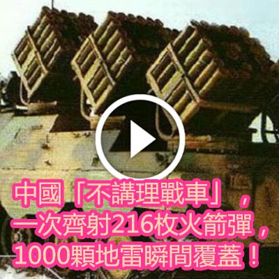 中國「不講理戰車」,一次齊射216枚火箭彈,1000顆地雷瞬間覆蓋!.png