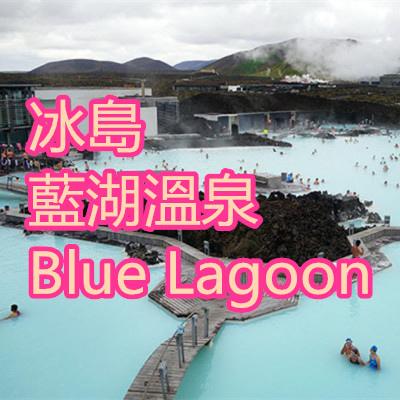 冰島 藍湖溫泉 Blue Lagoon.jpg