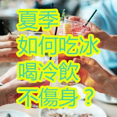 夏季如何吃冰喝冷飲不傷身?.jpg