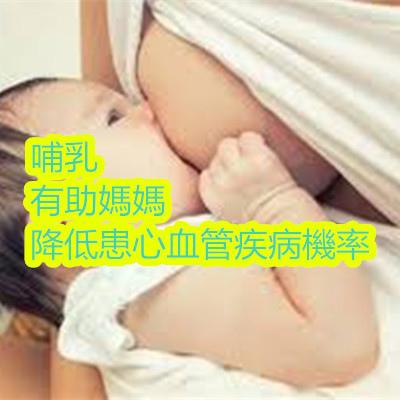 哺乳有助媽媽降低患心血管疾病機率.jpg