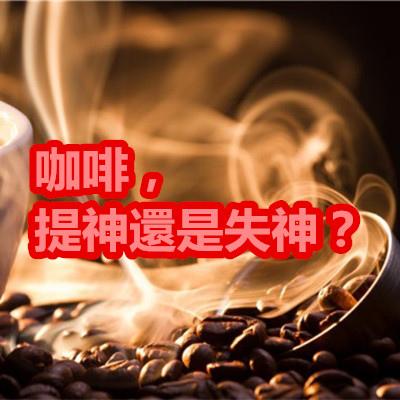 咖啡,提神還是失神?.jpg