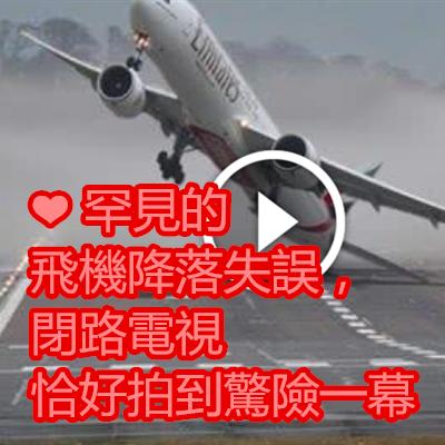 ❤ 罕見的飛機降落失誤,閉路電視恰好拍到驚險一幕.png