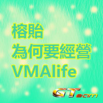榕貽為何要經營VMAlife.jpg