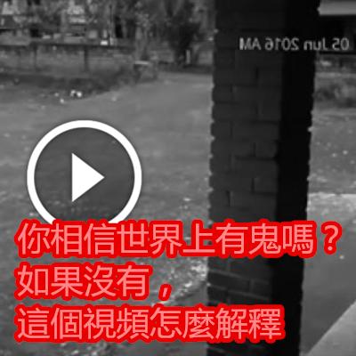 你相信世界上有鬼嗎?如果沒有,這個視頻怎麼解釋.png