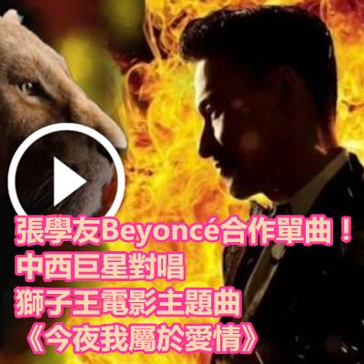 張學友Beyoncé合作單曲!中西巨星對唱獅子王電影主題曲《今夜我屬於愛情》.png