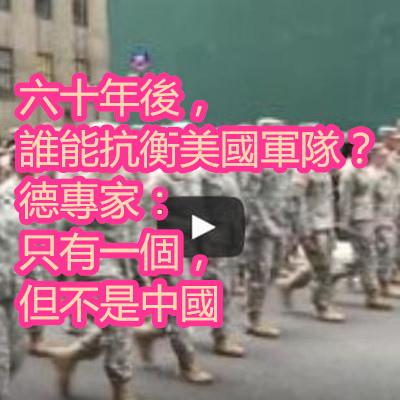 六十年後,誰能抗衡美國軍隊?德專家:只有一個,但不是中國.jpg